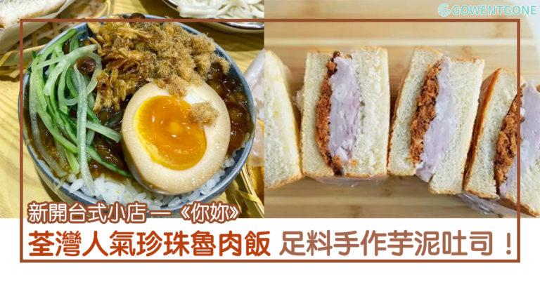 荃灣新開人氣台式小店 — 《你妳》〡 主打手作芋泥吐司!黃金色的珍珠魯肉飯,口感新奇有趣,在香港品嚐台灣味道!
