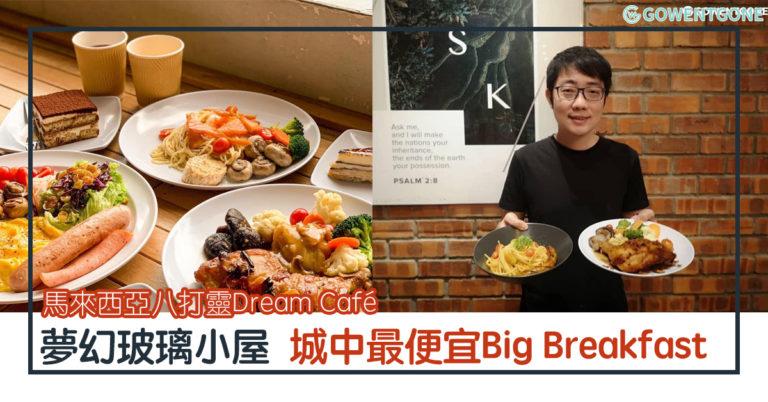 馬來西亞八打靈Dream Café| 夢幻玻璃小屋打卡!城中最便宜Big Breakfast!必吃無麵粉巴斯克燒焦芝士蛋糕,口感鬆軟芝士味滿滿,CP值破表!