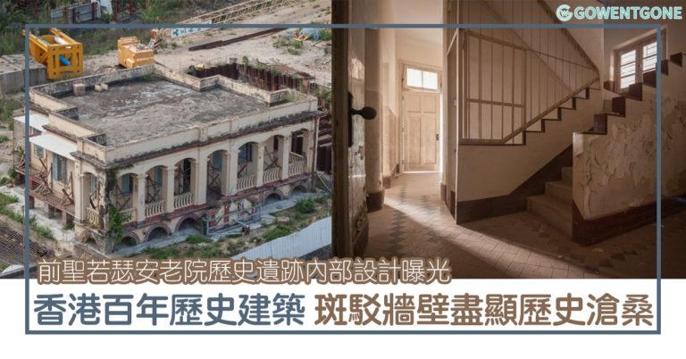 香港百年歷史建築前聖若瑟安老院重建計劃,歷史遺跡內部設計曝光,斑駁的牆壁盡顯歷史滄桑,預計「活化」重建後將成新熱點!