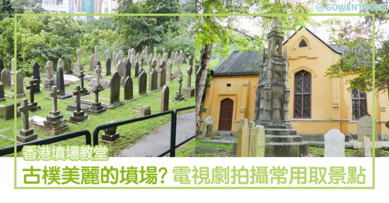 古樸美麗的墳場?!香港墳場教堂 — 花園式的墓園,伴以天使雕塑,香港電視劇拍攝常用的取景地方!