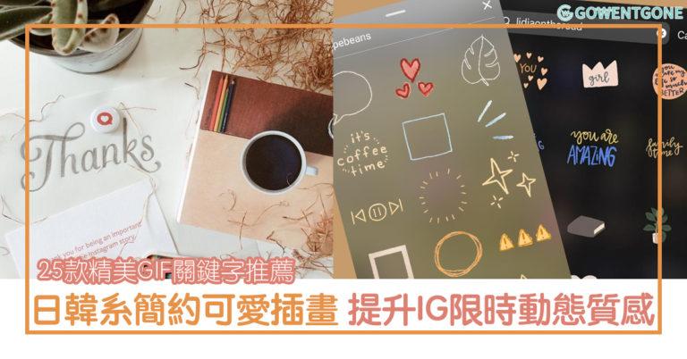 IG達人必知|25款精美GIF關鍵字推薦,日韓系簡約邊框、可愛插畫統統都有,提升IG限時動態質感,這樣做更吸引眼球!