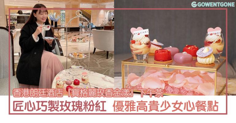 香港朗廷酒店「寶格麗玫香金漾」下午茶  匠心巧製優雅玫瑰粉紅少女心餐點,在傳統英式下午茶的發源地,以味蕾感受BVLGARI的優雅高貴香氛!