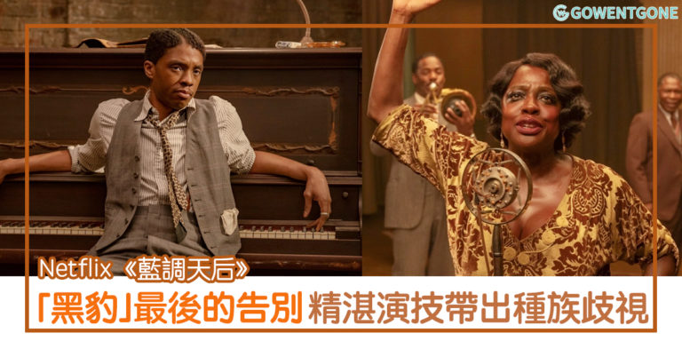 「黑豹」Chadwick Boseman 遺作 — Netflix《藍調天后》,最後的告別〡 精湛演技,帶出種族歧視議題,絕對不能錯過!