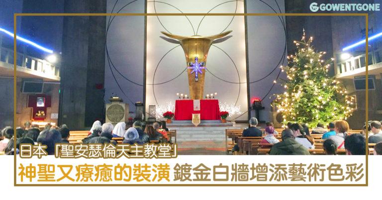 日本「聖安瑟倫天主教堂」 — 神聖又滿滿療癒感的裝潢!祭壇鍍金白色牆壁,配上十字架和互相交錯的大圓圈,增添藝術色彩和宗教氣息 !