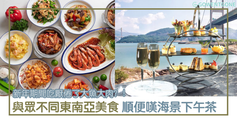 新年期間吃厭了大魚大肉? !那就試試與眾不同的東南亞美食吧!順便嘆一個海景下午茶,春節也能過的很愜意~