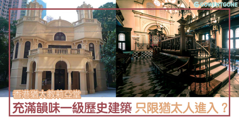 猶太教莉亞堂|香港唯一僅存的猶太教堂,被列為一級歷史建築,只有猶太人得以進入?美麗的外觀吸引路人駐足!