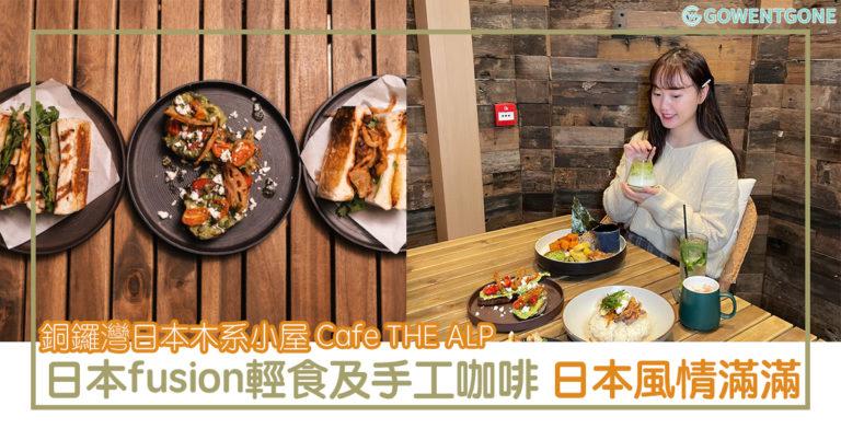 日本木系小屋Café THE ALP|招牌日本fusion輕食及香醇濃鬱手工咖啡,日式簡約木屋風情滿滿,在香港感受非一般日本氣息!