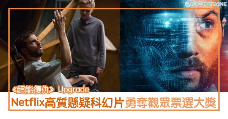 Netflix《超能復仇》— 高質懸疑科幻片,人工智能與人類的微妙關係,刺激又震撼! 低成本製作,卻成為觀眾票選大獎!
