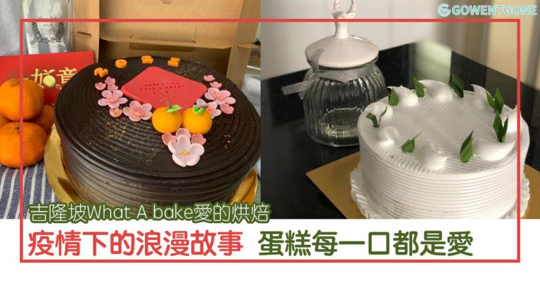 吉隆坡What A bake愛的烘焙 經典味道重現,超過30年經驗的蛋糕師傅親手製作 疫情下的浪漫故事,每一口都是愛!