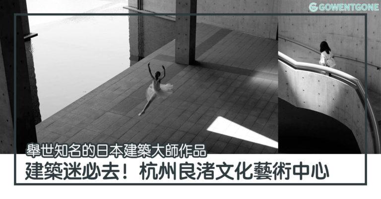 建築迷必去!杭州良渚文化藝術中心|舉世知名的日本建築大師作品