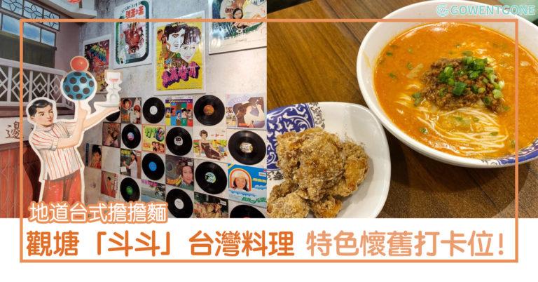 觀塘「斗斗」料理 — 老台灣懷舊風, 超多特色打卡位,大推地道台式擔擔麵!