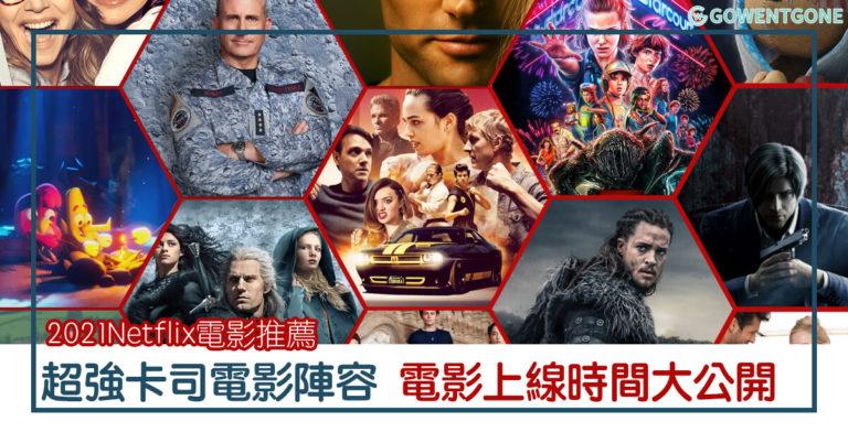 2021Netflix電影陣容不容小覷!李奧納多、巨石強森、蓋兒加朵、萊恩雷諾斯超超強卡司,最新Netflix電影上線時間大公開,趕緊筆記下來!