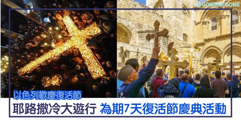 新冠疫情澆不熄以色列歡慶復活節的熱情!復活節耶路撒冷大遊行,夜晚燭光點亮上帝之城,且看以色列人如何歡慶2021復活節!