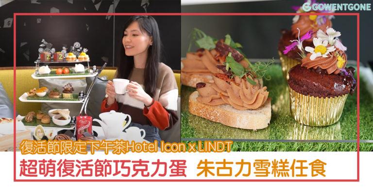 香港復活節限定下午茶| 超萌巧克力蛋,LINDT 朱古力雪糕任吃,還有兩款復活節限定蛋糕,這裡就是巧克力控的天堂!