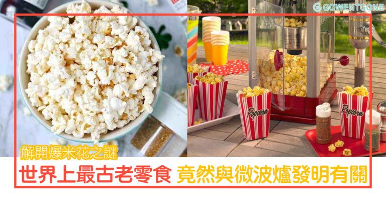 看電影必吃的爆米花原來與微波爐發明有關?!解開世界上最古老零食爆米花之謎,還有爆米花俱樂部?