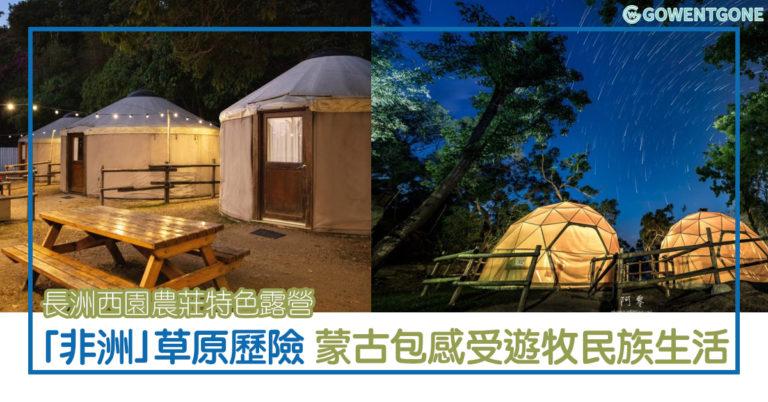 長洲西園農莊特色露營 入住蒙古包感受遊牧民族生活,白天看海景日落,夜晚看星星!來場自然、愜意的「非洲」草原歷險~