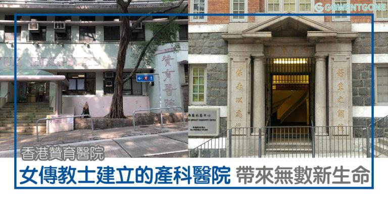走進香港贊育醫院|女傳教士建立的第一所華人產科醫院,而後成了香港大學醫學院!醫院迎接了無數的新生命,為婦女健康及產科部帶來巨大貢獻,流芳百世!