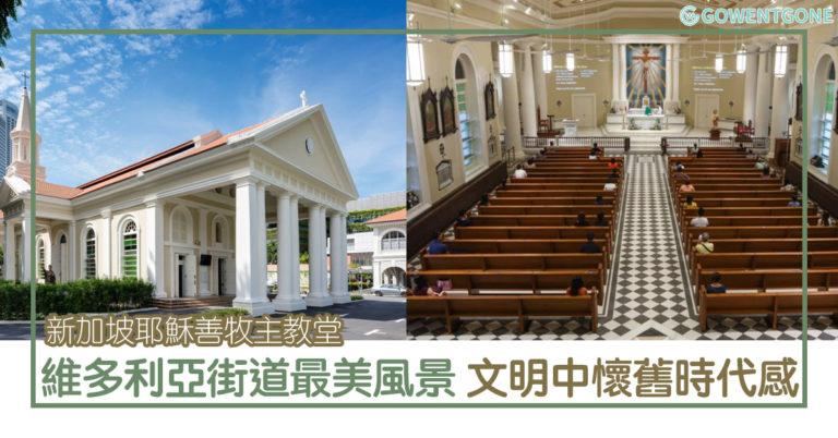 新加坡耶穌善牧主教堂| 維多利亞街道旁最美的風景,新加坡最早天主教發源地,文明氣息中迥然不同的懷舊時代感!