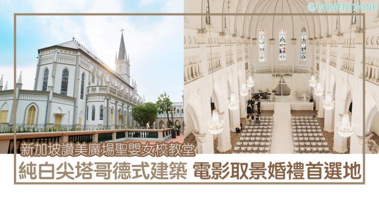 新加坡小眾旅遊景點| 讚美廣場旁的聖嬰女校教堂,電影取景及婚禮首選之地!來自愛爾蘭的教育精神,歷久不衰!