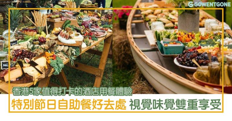 香港5家值得打卡的酒店用餐體驗,視覺味覺雙重享受!適合情侶慶祝生日的高級餐廳、自助餐體驗、餐點特色一次告訴你!