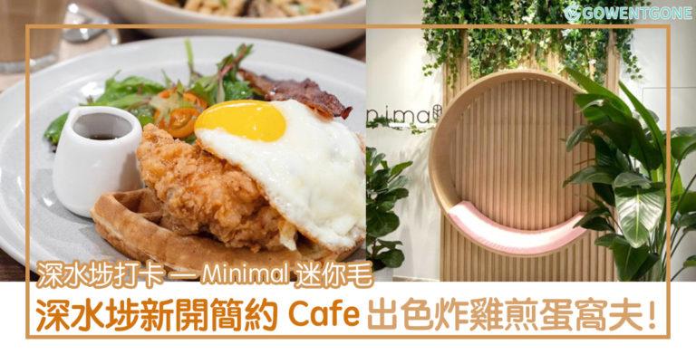 深水埗新開打卡 Cafe — Minimal迷你毛 〡石屎森林中的一片綠洲,日系簡約空間,出色炸雞煎蛋窩夫!