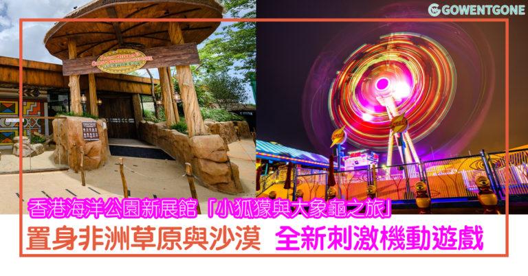 香港海洋公園全新展館「小狐獴與大象龜之旅」,展開一場非洲探索旅程!「光影都會」光雕投影匯演用視覺穿越香港各區,樂園門票優惠在此!