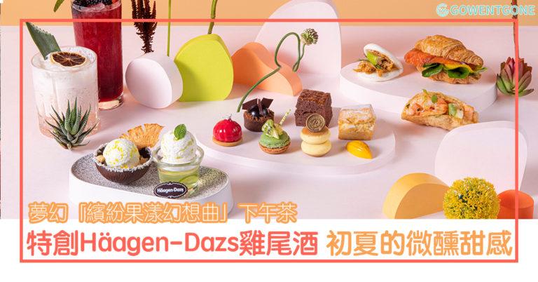「繽紛果漾幻想曲」夢幻下午茶| 香港萬麗海景酒店xHäagen-Dazs™,特創兩款雪糕雞尾酒, 細膩雪糕混合襲人酒香,感受初夏的微醺甜感~