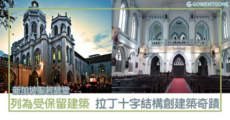 新加坡聖若瑟堂| 被列為受保留建築,以每年耶穌受難節遊行而聞名,拉丁十字結構教堂打造了建築奇蹟,特別的外觀讓人駐足!