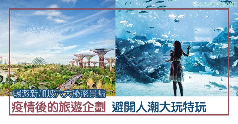 疫情後的旅遊企劃|暢遊新加坡六大秘密景點,避開人潮大玩特玩,「偽區內人」成為今年旅遊大趨勢!