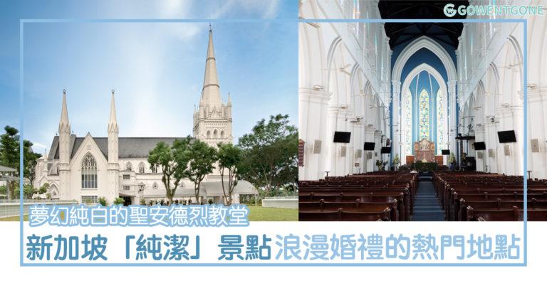 新加坡最「純潔」景點 — 聖安德烈教堂〡夢幻純白的外觀,引人注目的尖塔,舉辦浪漫婚禮的熱門地點!