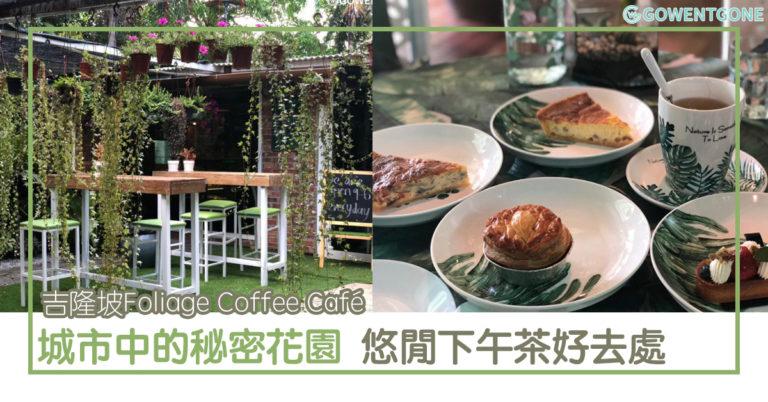 吉隆坡Foliage Coffee Café 城市中的秘密花園, 鬧區中的一點綠意,仿佛置身國外, 彌補不能出國遺憾!