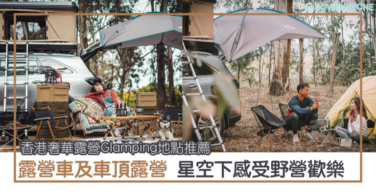奢華露營新趨勢!這些露營地點都在香港,露營車體驗、車頂露營,星空下與情人或朋友促膝夜話,好好放鬆一下!