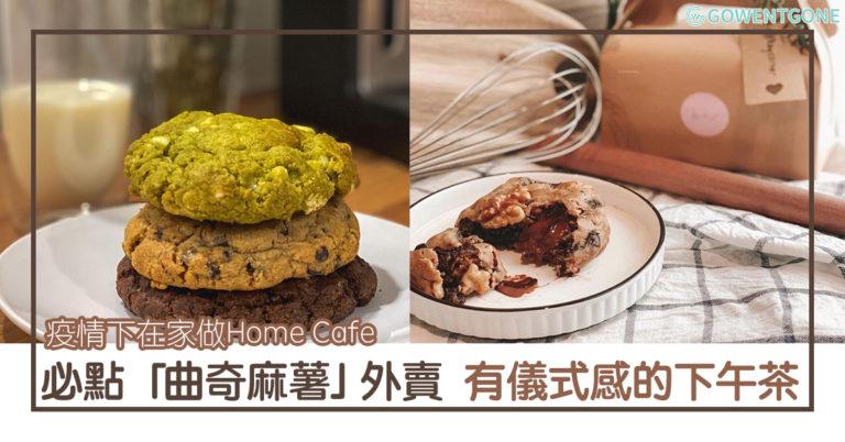 疫情之下在家做Home Cafe吧!吉隆坡必點的「曲奇麻薯」外賣,Michelle Young甜品盒大推,為自己準備一份有儀式感的下午茶~
