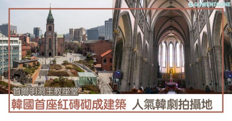 首爾明洞主教座堂| 雄偉的西洋古典美建築,韓國首座以紅磚砌成的主教座堂,在熙來攘往的街道上的一份莊嚴寧靜!