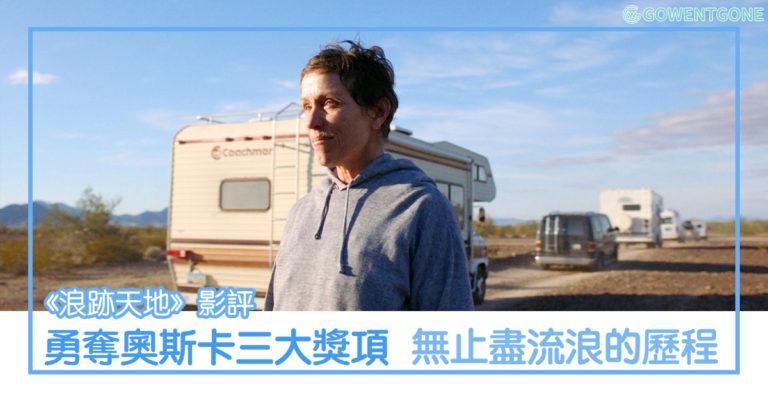 《浪跡天地》— 勇奪奧斯卡三大獎項,被封「最佳電影」!游牧者的歷程,無止盡的流浪,探索人生的生命價值
