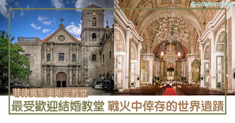 菲律賓聖奧斯定教堂| 馬尼拉最受歡迎的結婚教堂,戰火中倖存的世界級遺蹟,經得起歷史和時間沖刷,最純粹的信仰傳承!
