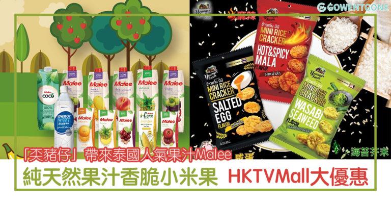 「奀豬仔」帶來泰國人氣果汁Malee!100%純天然果汁,意想不到的山竹果汁,吃一口就停不下來的小米果,HKTVMall下單大優惠,防疫宅在家最好的小伙伴~
