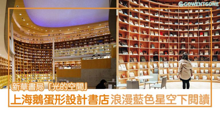 上海「光的空間」│建築大師安藤忠雄的書店, 兩層高的鵝蛋形特色設計,享受在浪漫藍色星際下的閱讀體驗!