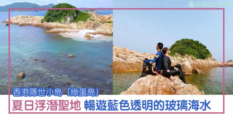 香港隱世小島「綠蛋島」|暢遊藍色透明的玻璃海水,漫步在水清沙幼沙灘上,夏日暢玩浮潛聖地~