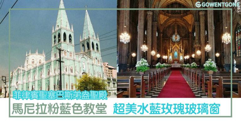 馬尼拉粉藍色教堂  聖塞巴斯弟盎聖殿,亞洲唯一全鋼結構教堂, 被譽為世界上第一座裝配式建築,超美湖水藍玫瑰窗,神秘又神聖!