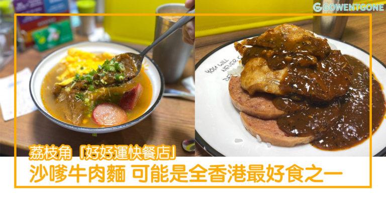 荔枝角「好好運快餐店」沙嗲牛肉麵可能是全香港最好食之一