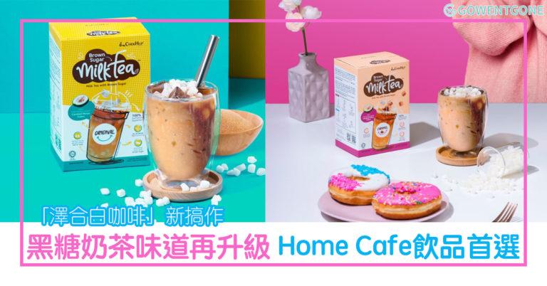 「澤合白咖啡」新搞作|奶茶新玩法,黑糖奶茶告別傳統不加珍珠,奶茶味道再升級,全新薄荷口味,Home Cafe的飲品首選!