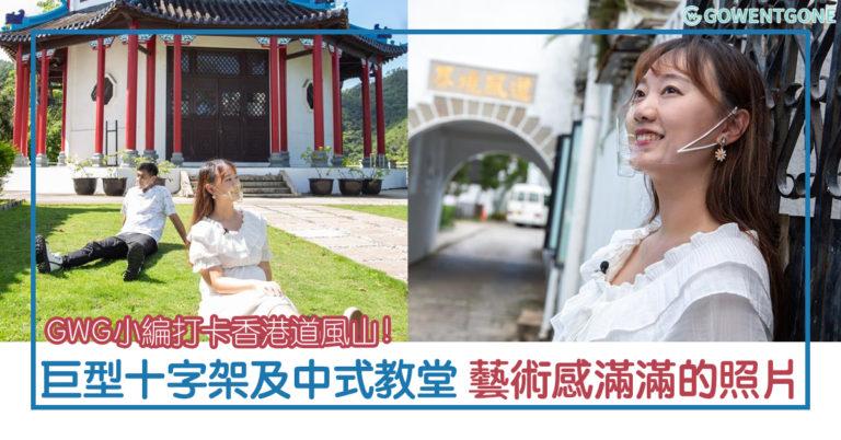 香港最棒打卡景點「道風山」! 巨型白色十字架及復古中式建築群及教堂, 拍下藝術感滿滿的照片,文化旅遊不能錯過的景點!