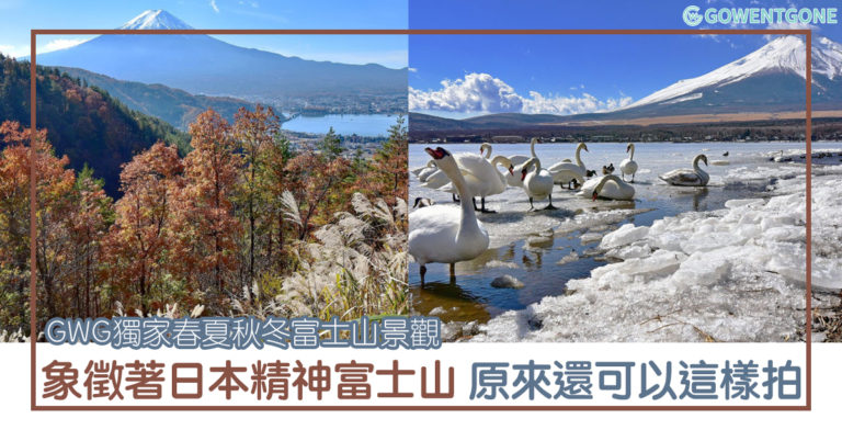 GWG獨家| 一覽春夏秋冬的富士山景觀, 獨家照片多角度欣賞富士山之美,象徵日本精神 富士山原來還可以這樣拍!