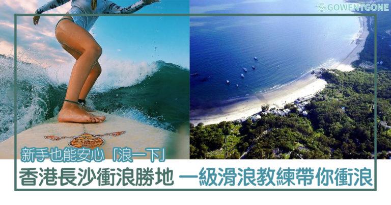 新手也能安心「浪一下」 香港長沙衝浪勝地,跟著一級滑浪教練馳騁浪頭,征服大海,當個帥氣 Surfer 衝浪去!