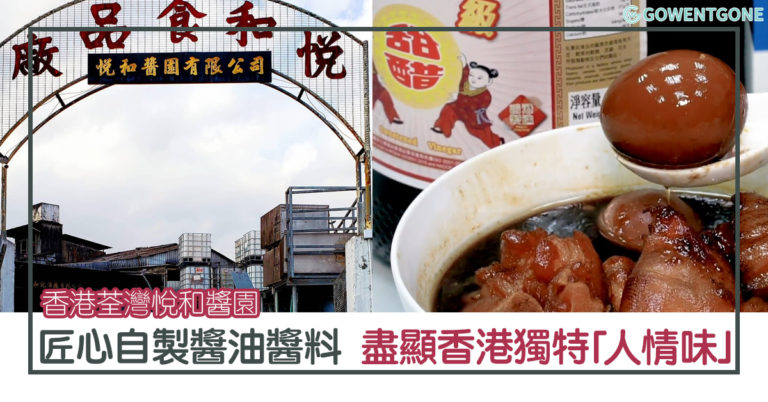 要「吃醋」就要吃最「純」的!香港悅和醬園,匠心自製皇牌醬油醬料,小編親自試吃甜醋蛋豬腳薑,盡顯香港獨特「人情味」!
