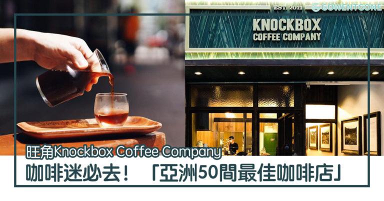 旺角Knockbox Coffee Company曾經入選為「亞洲50間最佳咖啡店」之一,更在2018年咖啡師大賽贏得冠軍 在香港咖啡店排名人氣高企