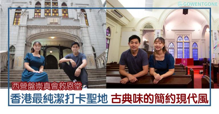 西營盤崇真會救恩堂|香港最純潔的打卡聖地,被列一級歷史建築,高街正門的哥德式門廊異常寬闊,原來背後有著深遠的意義!