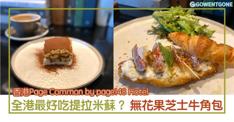 香港最好吃的提拉米蘇?Page Common by Page148 Hotel,簡約輕工業風設計,必試無花果帕爾馬芝士牛角包,找回戀愛的感覺~