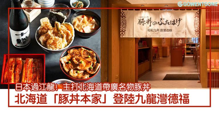 日本過江龍!北海道「BUTAHAGE 豚丼のぶたはげ 」(豚丼本家)創立自1996年,首間海外店開設於九龍灣德福廣場